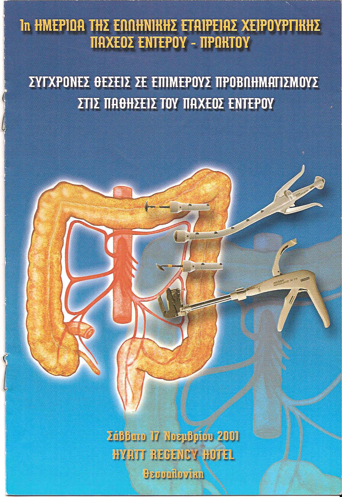 1η ημερίδα της Ελληνικής Εταιρείας Χειρουργικής Παχέος εντέρου - Πρωκτού
