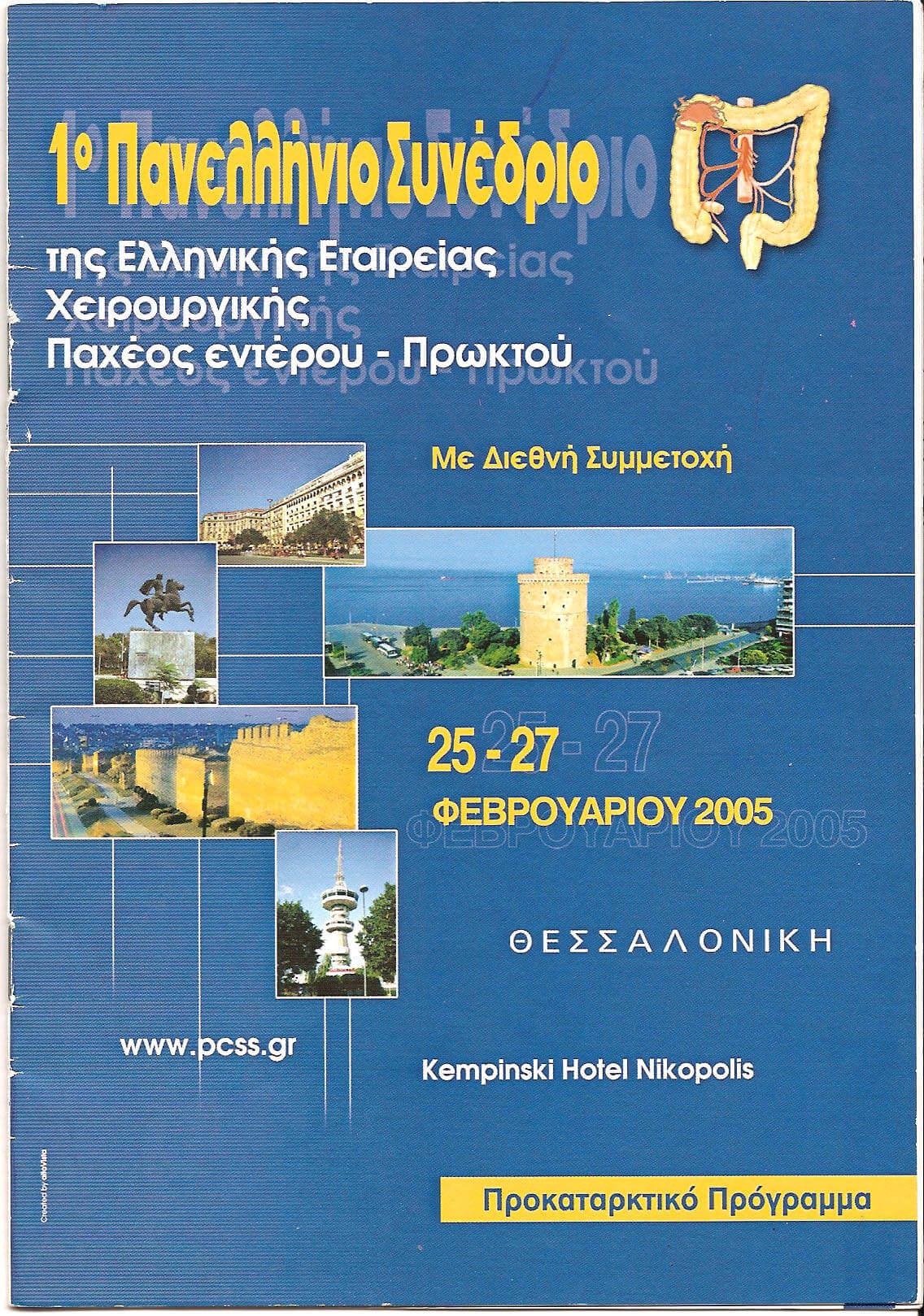 1ο Πανελλήνιο Συνέδριο της Ελληνικής Εταιρείας Χειρουργικής Παχέος εντέρου - Πρωκτού