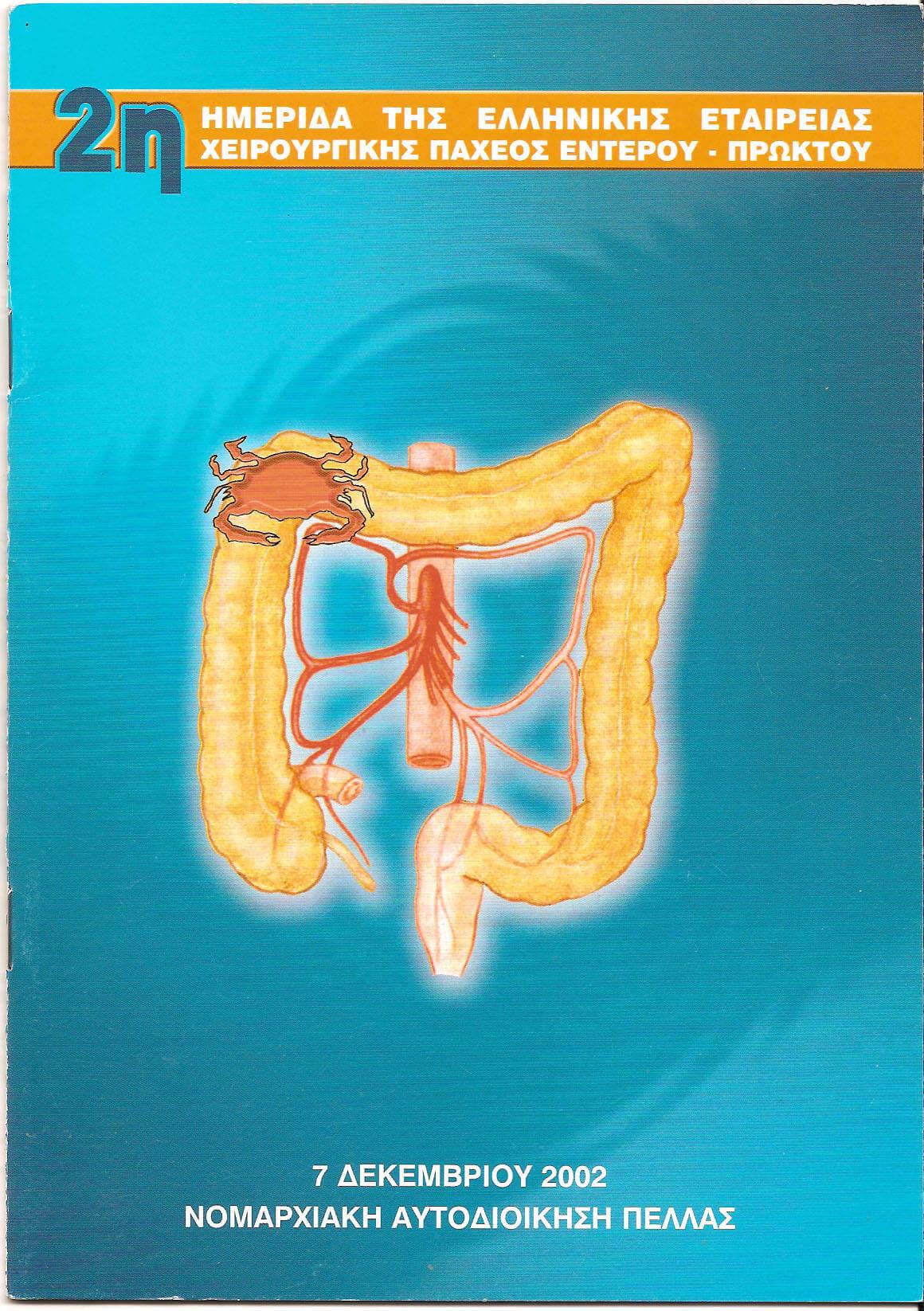 2η ημερίδα της Ελληνικής Εταιρείας Χειρουργικής Παχέος εντέρου - Πρωκτού