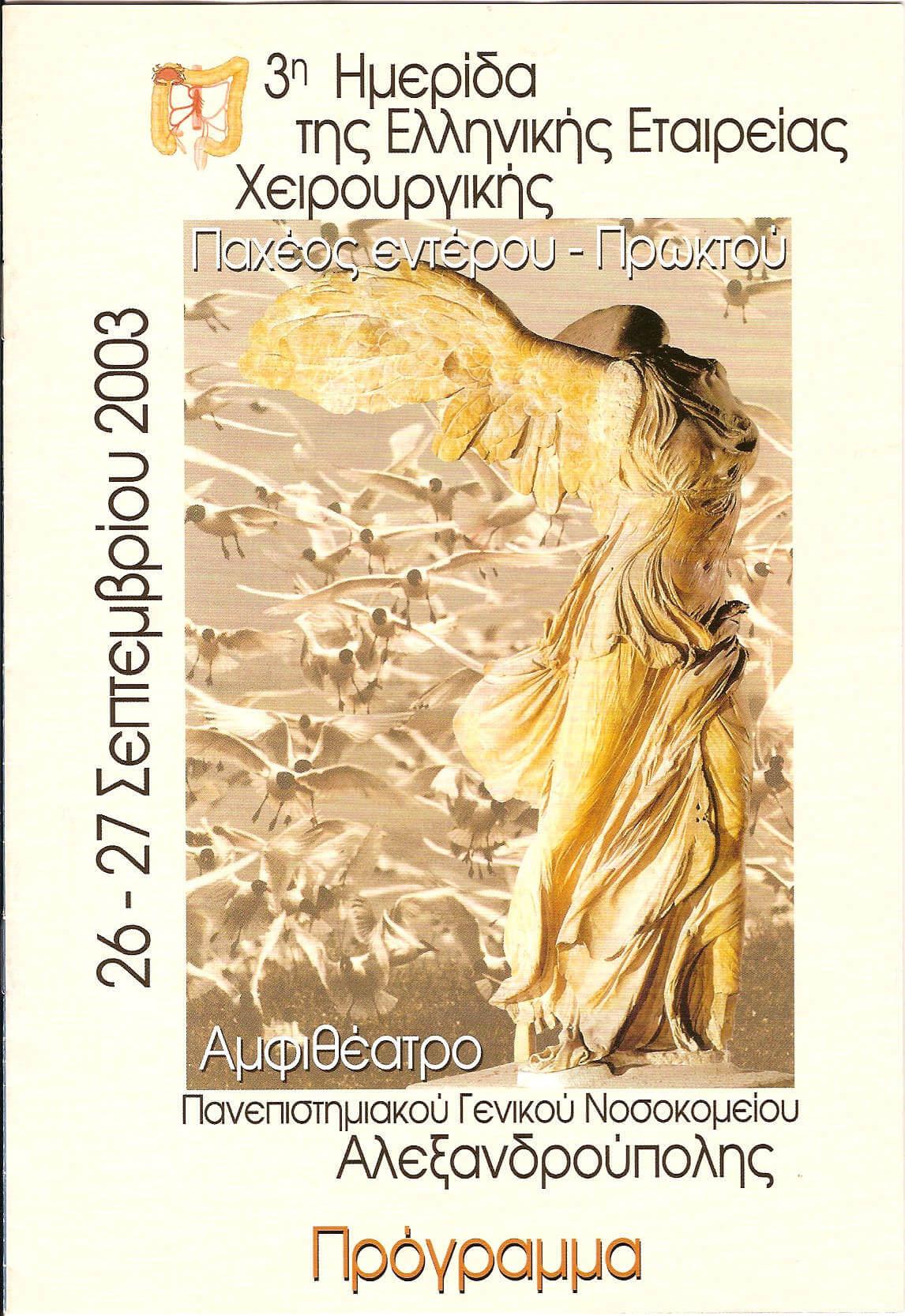 3η Ημερίδα της Ελληνικής Εταιρείας Χειρουργικής Παχέος εντέρου - Πρωκτού