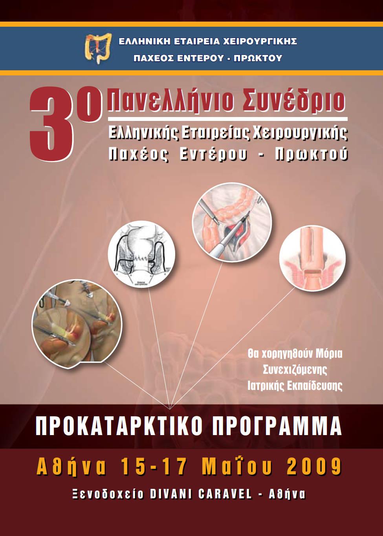 3ο Πανελλήνιο Συνέδριο της Ελληνικής Εταιρείας Χειρουργικής Παχέος εντέρου - Πρωκτού
