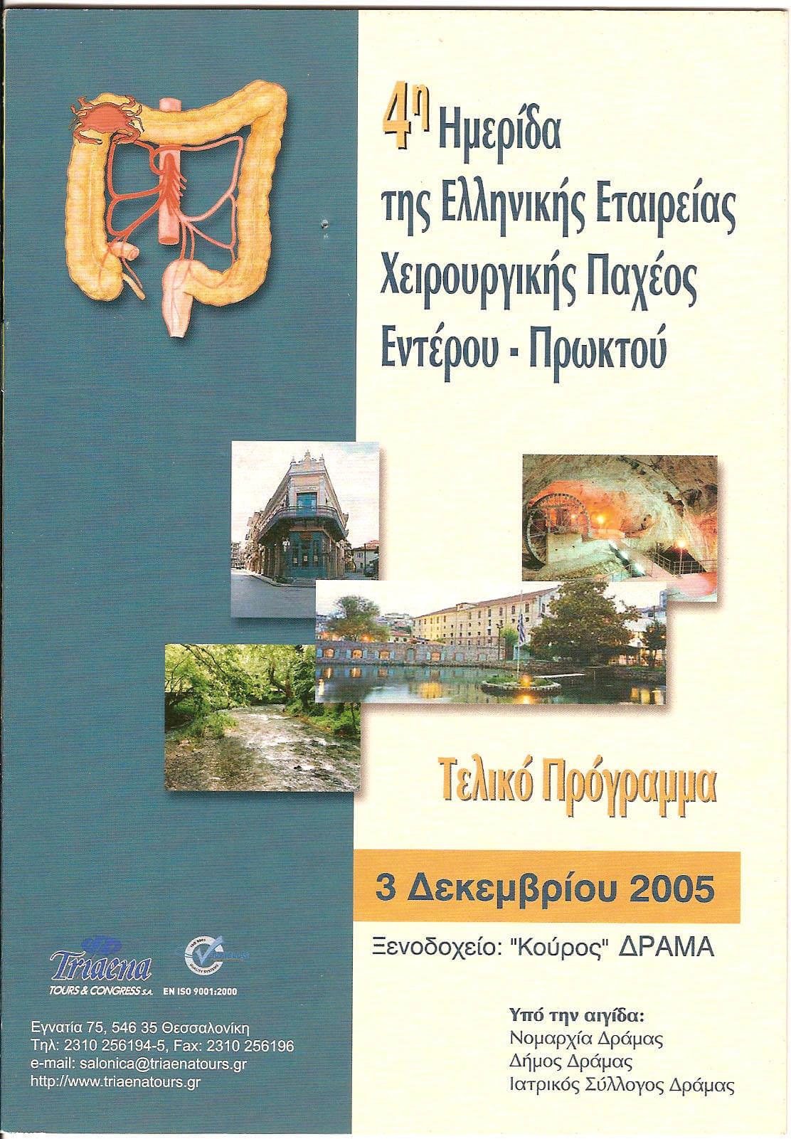 4η Ημερίδα της Ελληνικής Εταιρείας Χειρουργικής Παχέος εντέρου - Πρωκτού