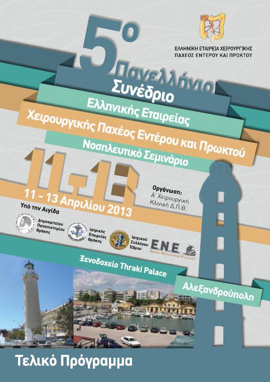 5ο Πανελλήνιο Συνέδριο της Ελληνικής Εταιρείας Χειρουργικής Παχέος εντέρου - Πρωκτού