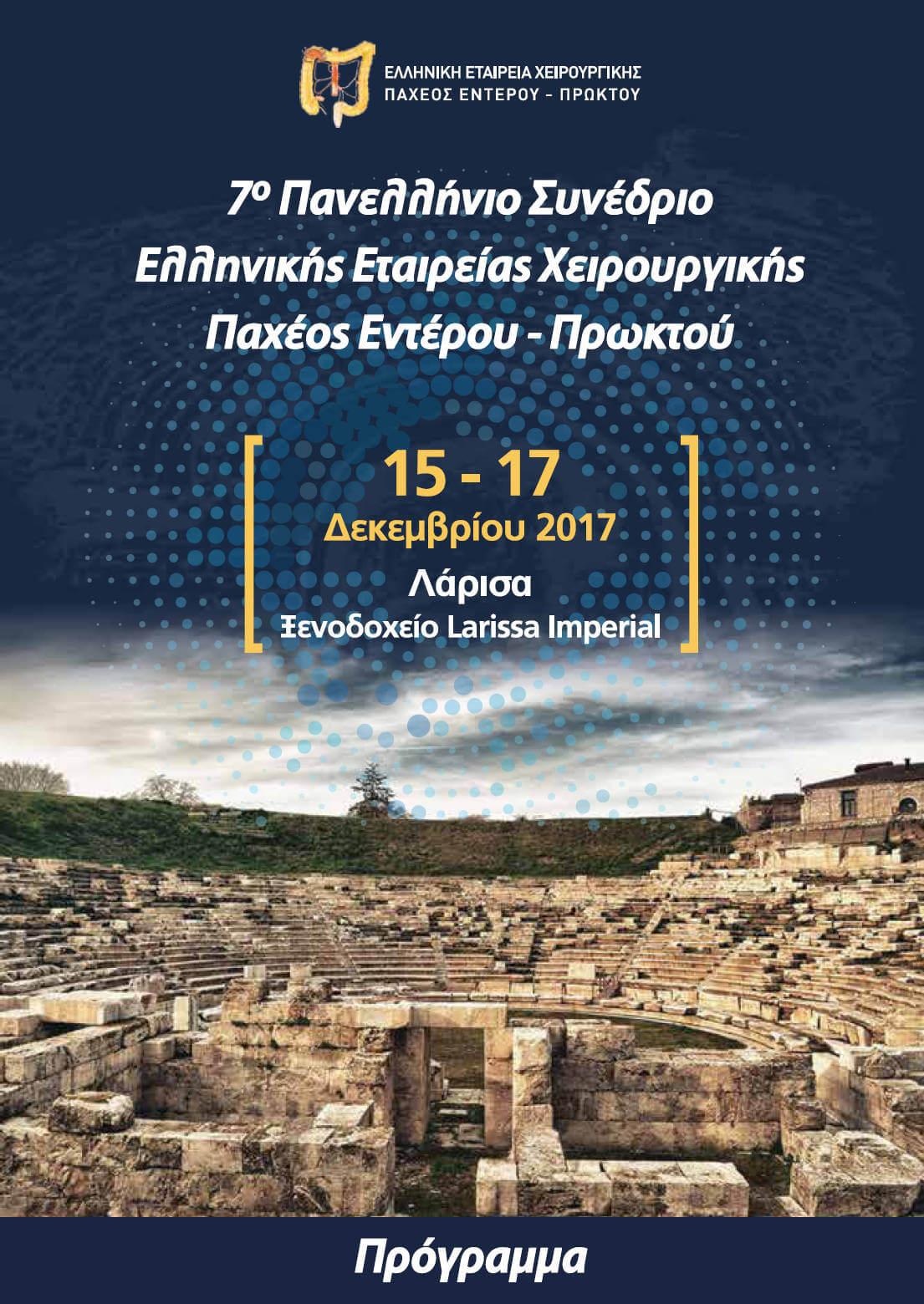 7ο Πανελλήνιο Συνέδριο της Ελληνικής Εταιρείας Χειρουργικής Παχέος εντέρου - Πρωκτού