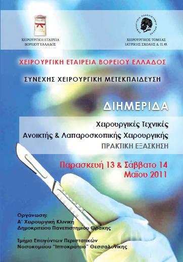 Χειρουργικές Τεχνικές Ανοικτής & Λαπαροσκοπικής Χειρουργικής