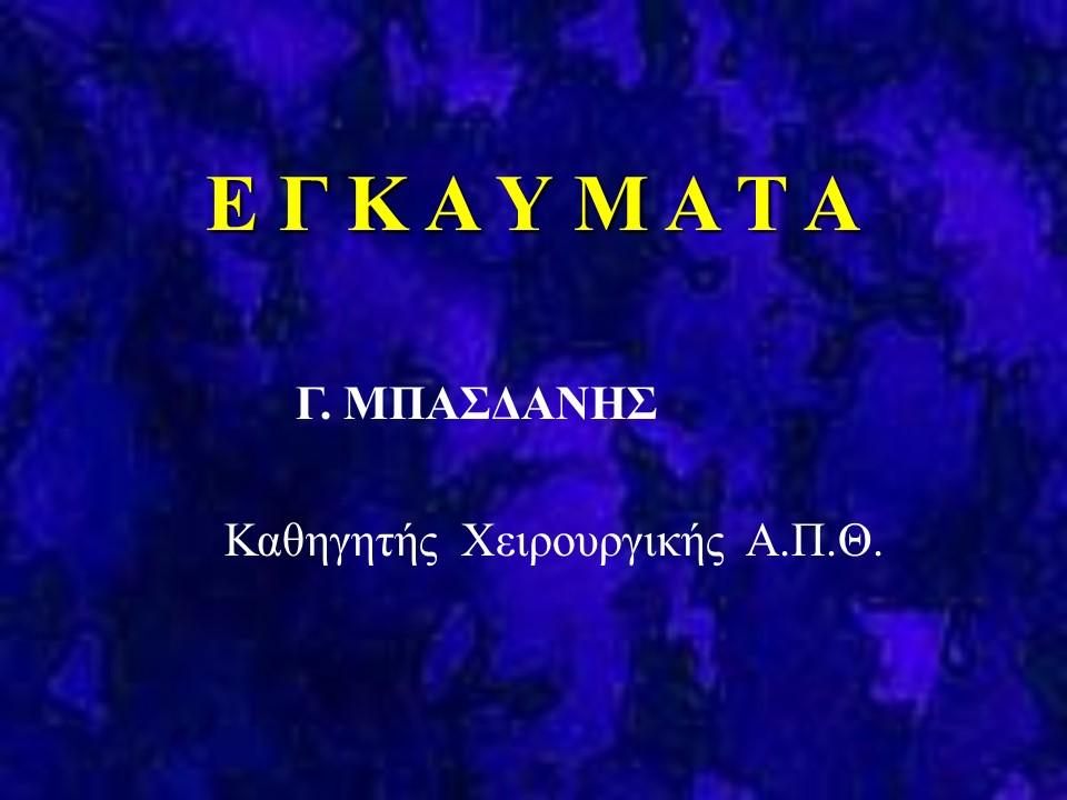 ΕΓΚΑΥΜΑΤΑ