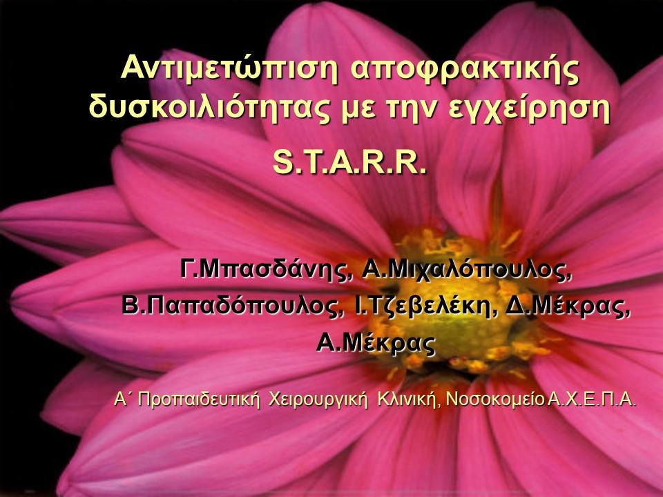 Αντιμετώπιση αποφρακτικής δυσκοιλιότητας με την εγχείρηση S.T.A.R.R.