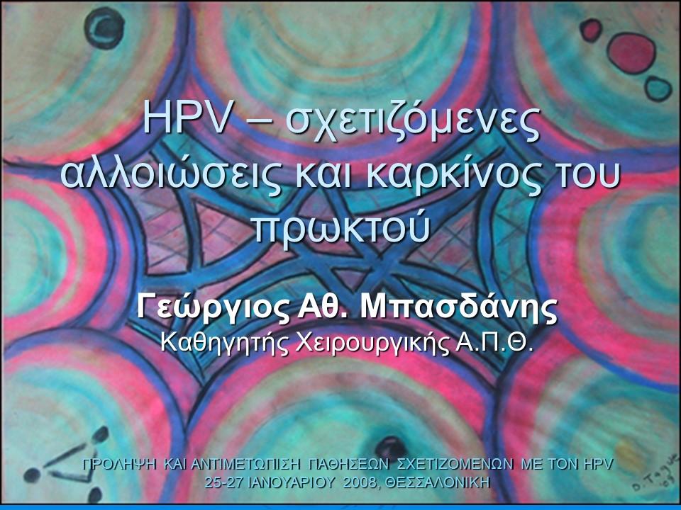 HPV – σχετιζόμενες αλλοιώσεις και καρκίνος του πρωκτού
